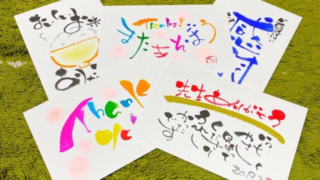 筆ペン字ハガキの画像