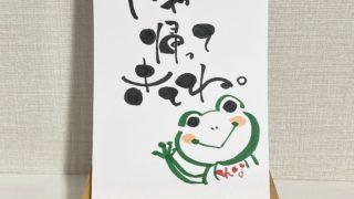 カエルのメッセージカード