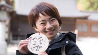 弥彦神社で絵馬を持つ写真